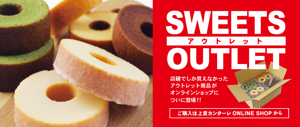 SWEETS OUTLET